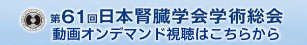 第61回日本腎臓学会学術総会 よくわかるシリーズ動画配信中