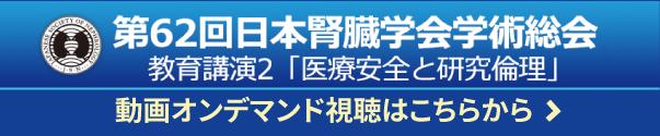第62回日本腎臓学会学術総会 動画配信中