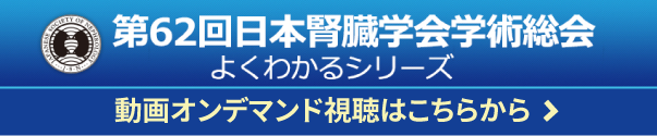 第62回日本腎臓学会学術総会 よくわかるシリーズ動画配信中