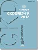 CKD診療ガイド2012表紙